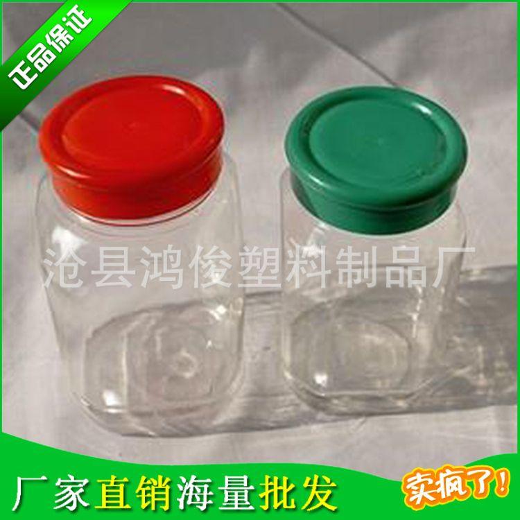 200g塑料包装瓶塑料罐 高档蜂蜜瓶 l蜂蜜塑料瓶 规格齐全质优价廉