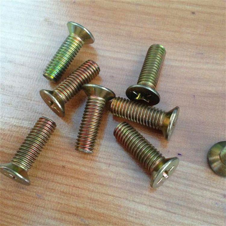 十字槽沉头螺钉平头机螺钉沉头十字螺丝沉头螺栓厂家