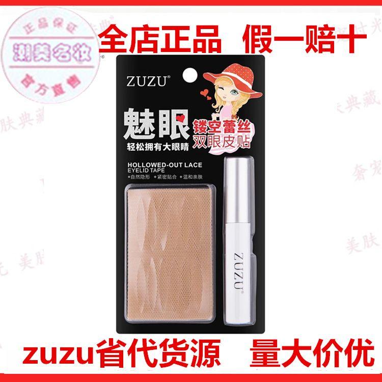 正品ZUZU镂空蕾丝双眼皮贴隐形透气轻薄网状双眼皮贴自然防水透明