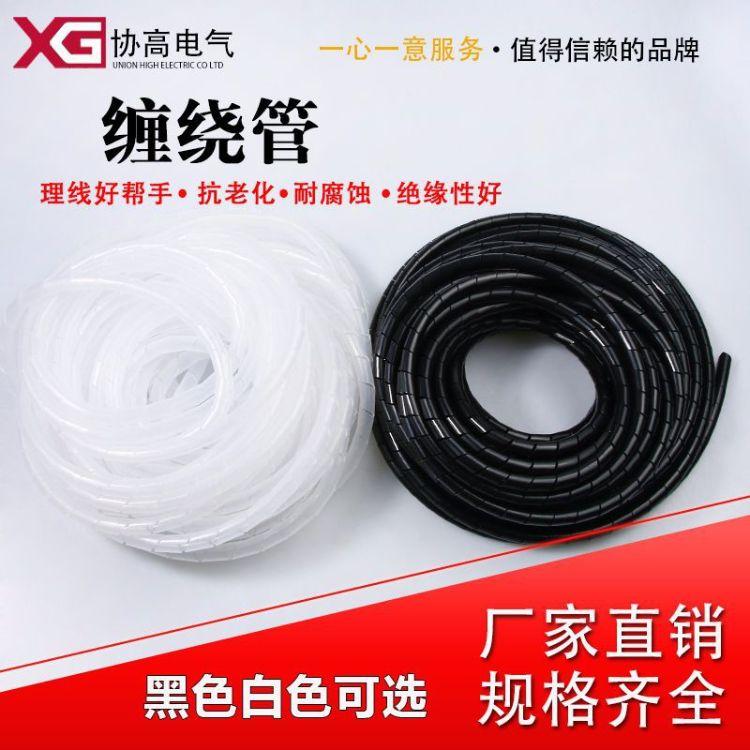 理线缠绕管 护线缠绕管 PE缠绕管 绝缘缠绕管