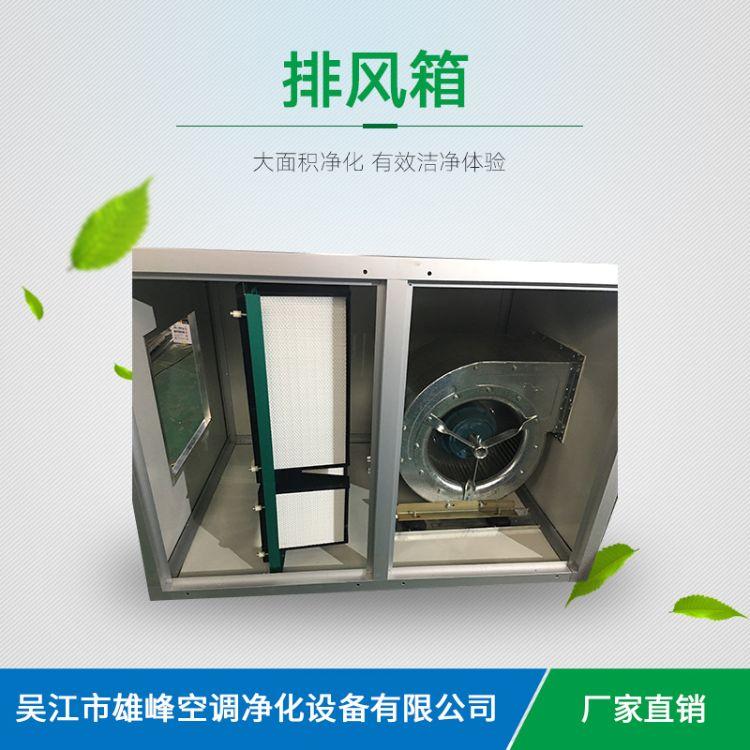 工厂排风活性炭过滤箱高效排风箱 防爆箱排风管道低噪音通风机箱