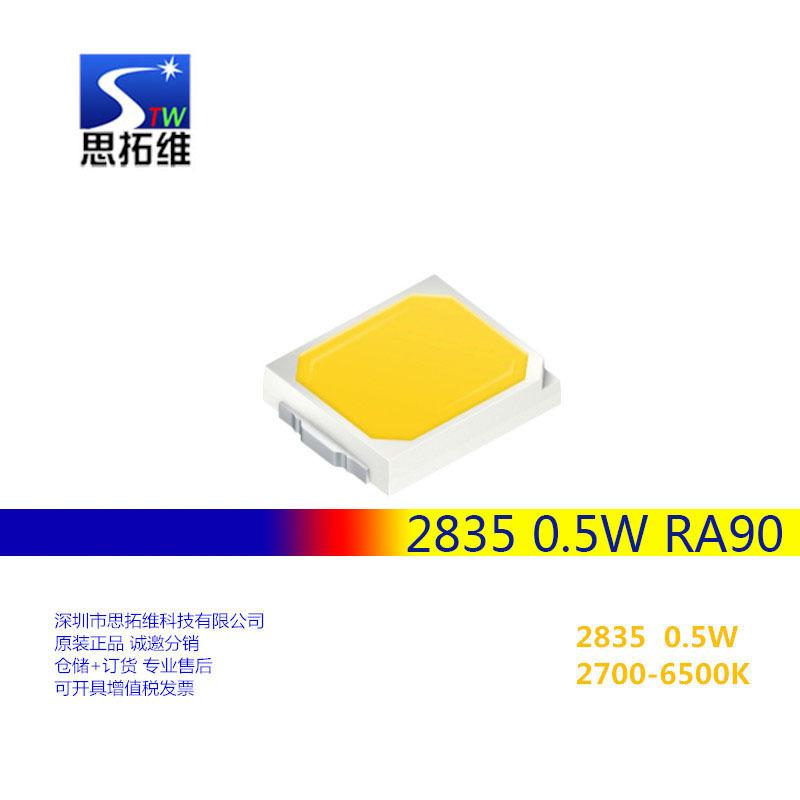 2835 0.5W灯珠 60-65lm贴片灯珠 晶元晶片 高显RA90 LED光源