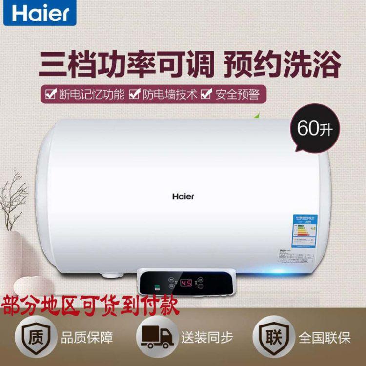 Haier海尔 EC6002-Q6电热水器即热洗澡速热恒温储水式60升 80升