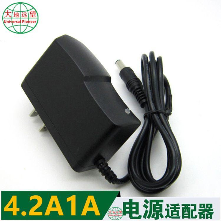 热销4.2V1A聚合物充电器 4.2V锂电池充电器 4.2V1A电源适配器