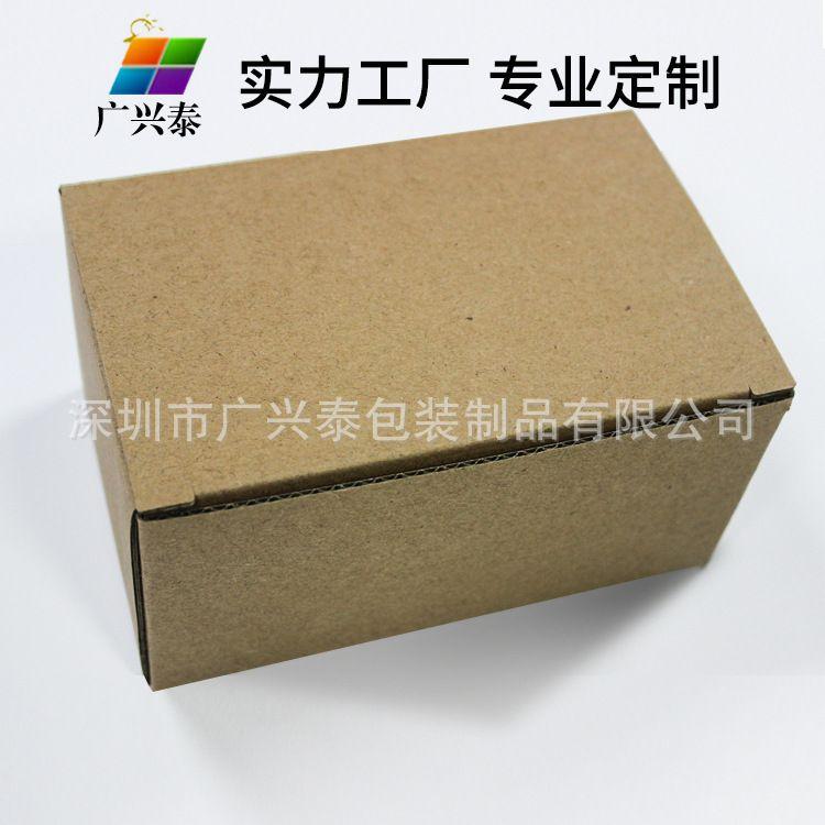 特硬扣底瓦楞纸盒 电子产品包装盒 茶杯包装盒 小纸箱160*85*54MM