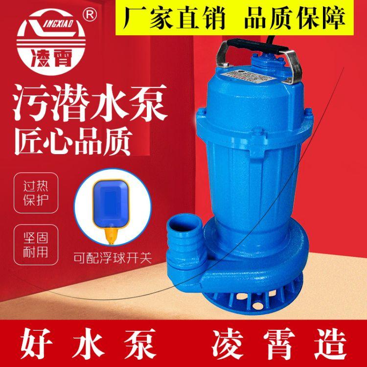 凌霄泵业 电动农用灌溉水泵 4寸农用泵 无噪音离心泵 农用灌溉抽水机深井泵