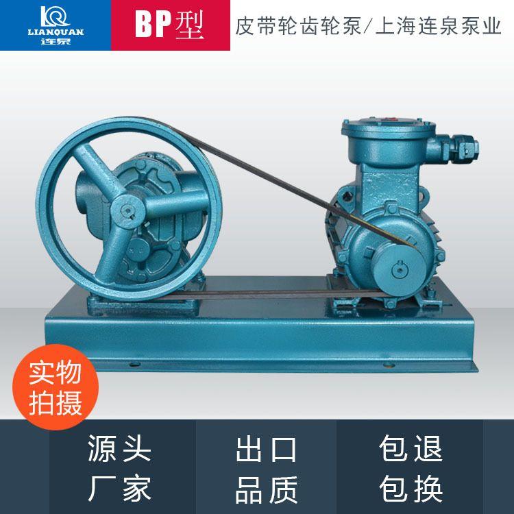 上海连泉现货直销 BP皮带轮式高粘度输送泵 BP-34-C皮带轮齿轮泵