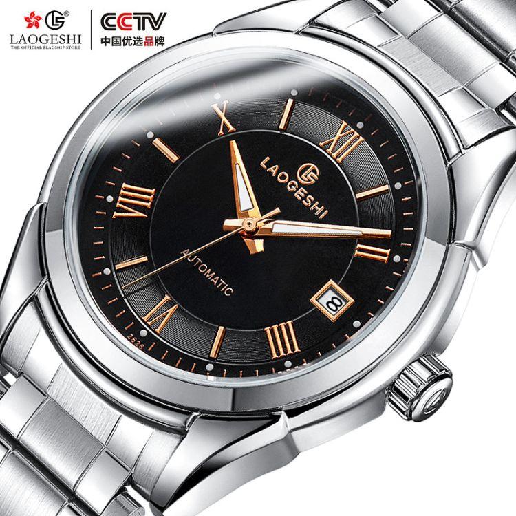 瑞士正品LAOGESHI勞格仕商務爆款鋼帶手表跨境款防水全自動機械表