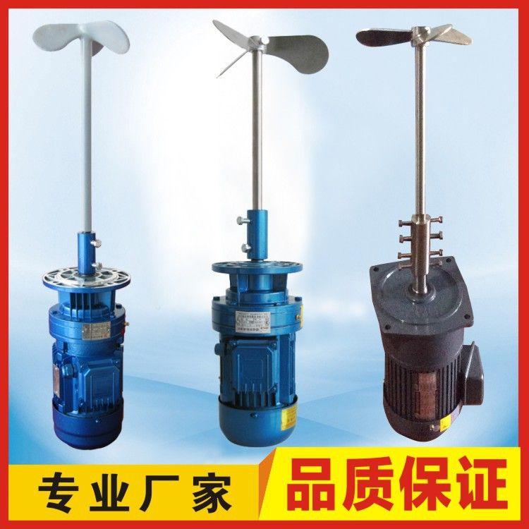 厂家供应污水处理加药搅拌机 溶药搅拌机  立式搅拌机 小型搅拌器