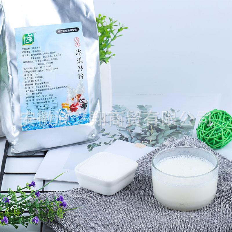 厂家直销 袋装原味冰淇淋粉 软冰激凌粉 冰淇淋粉DIY多种口味批发