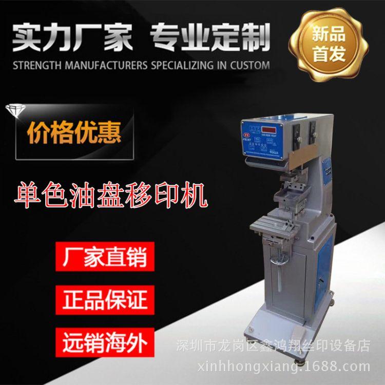 厂家批发单色移印机 电动打印机 4*4钢板硅胶塑料移印气动印刷机