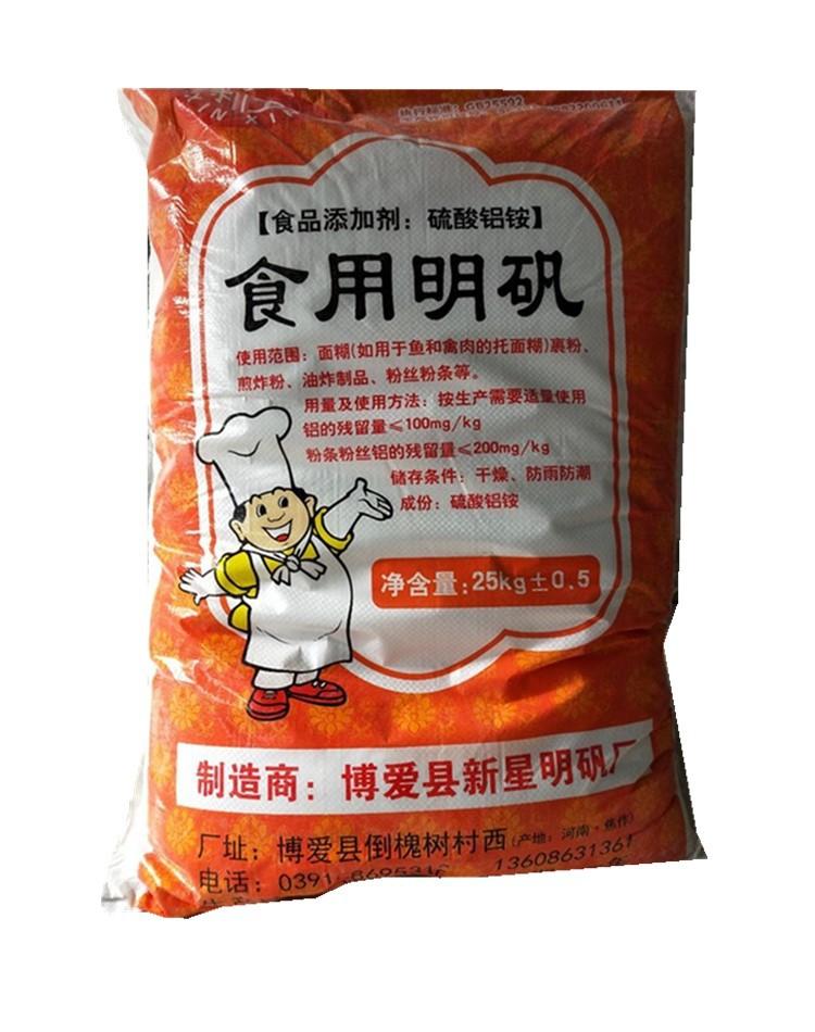 厂家直销博爱新星牌明矾20千克袋食品级膨松 油炸专用 品质保证