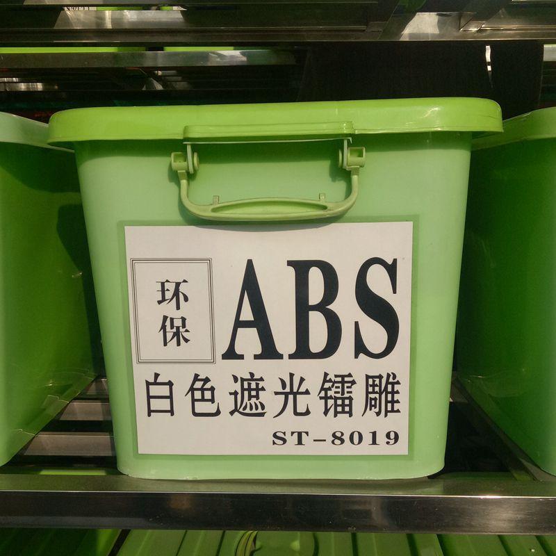 瓷白遮光ABS镭雕料 高光泽ABS白色遮光镭雕料 可雕透光字体