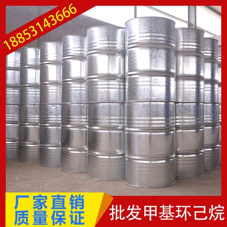 厂家直销 山东 环保溶剂  优级品 99.9% 桶装 工业级 甲基环己烷