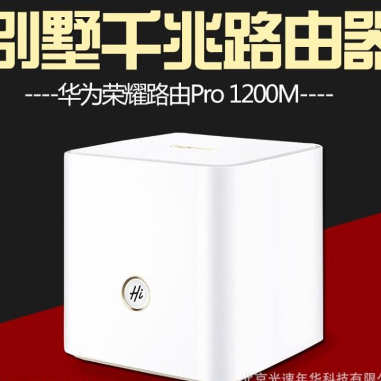 华为荣耀ws851无线路由器pro千兆光纤高速智能双频家用wifi穿墙王