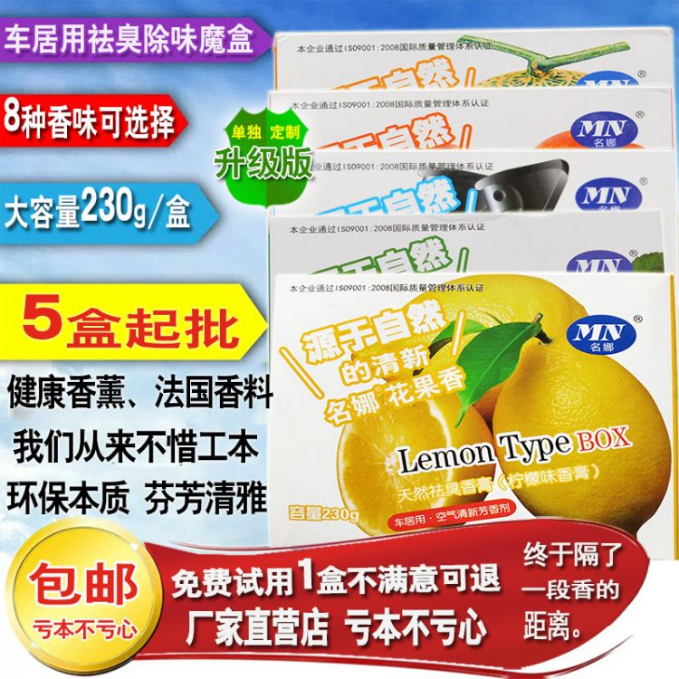 厂家批发固体清香剂室内空气清新剂卫生间厕所芳香剂香薰除臭香盒