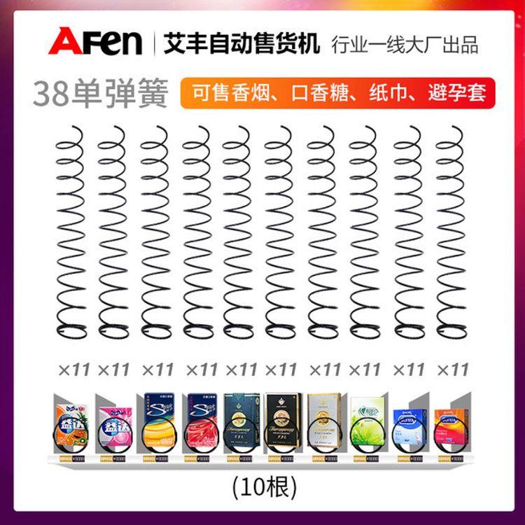 艾丰自动售货机配件包 自动售货机弹簧包