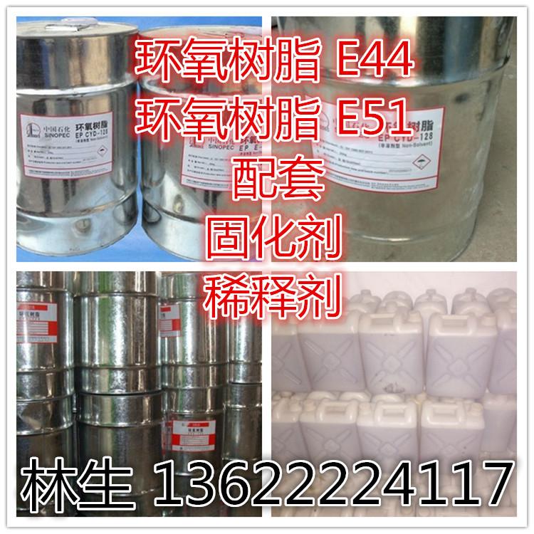 环氧树脂 E44 E51 128 6101 巴陵石化环氧树脂优势供应