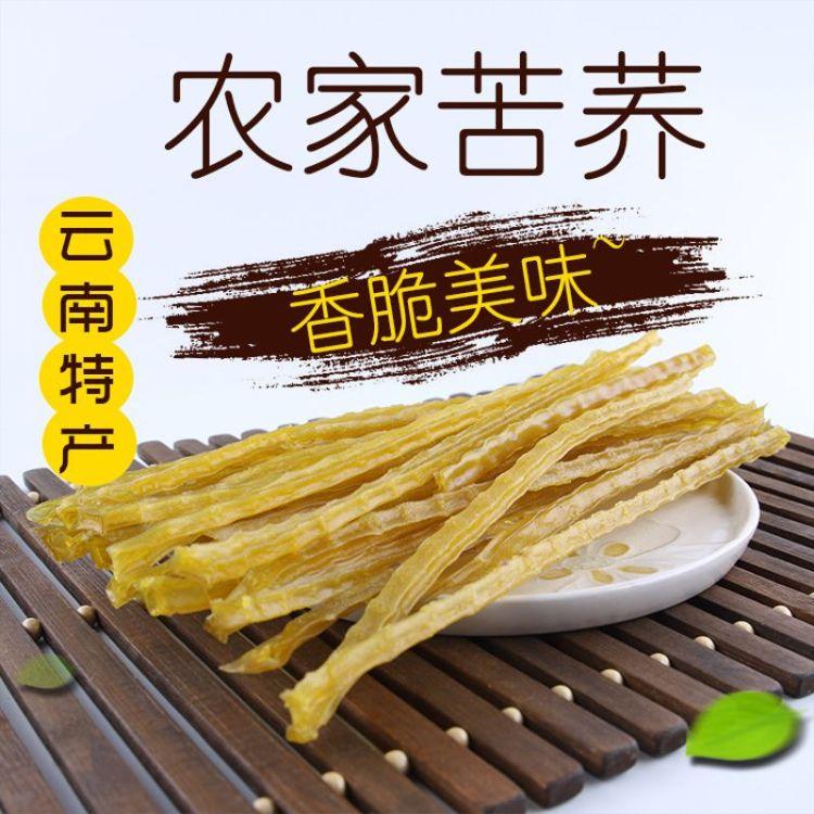 云南特有产品手工制作荞丝干菜品香脆荞丝农家自制干乔丝200g
