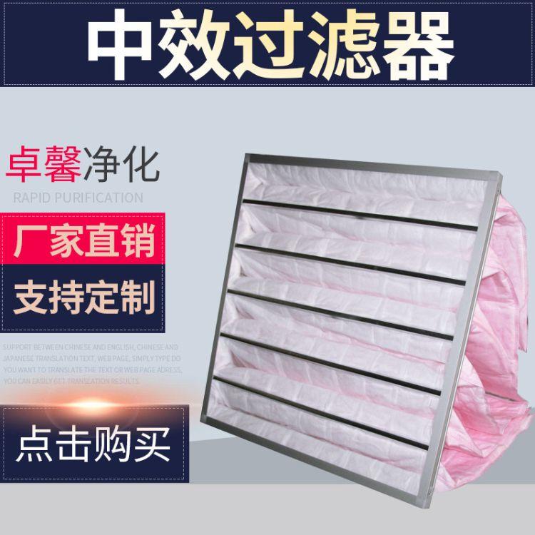 空气过滤器 联兵环保中效袋式过滤器 F7中效过滤袋.过滤器过滤网