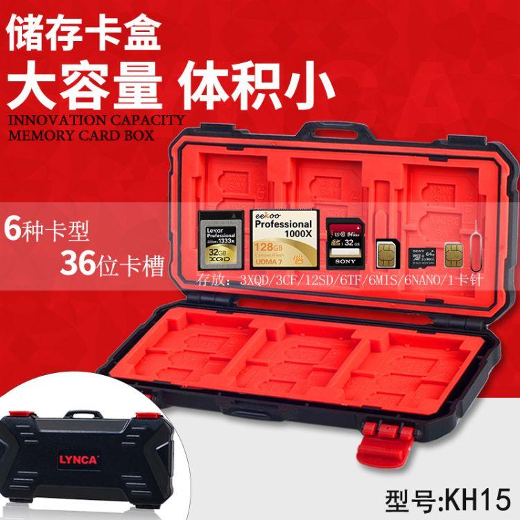 力影佳 内存卡收纳盒 防水储存卡盒卡包 SD TF储存卡保护盒 现货