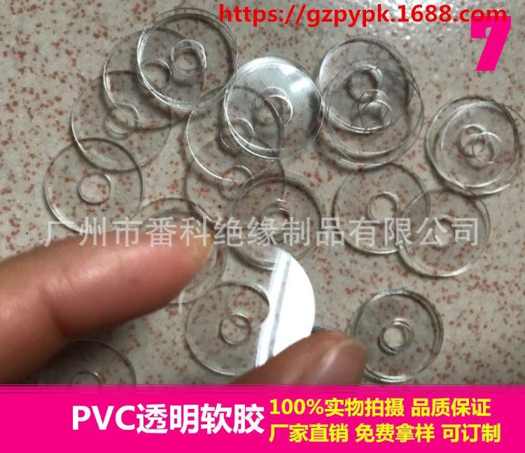 供应透明PVC软胶片 圆形硅胶密封垫圈 软PVC塑胶垫片