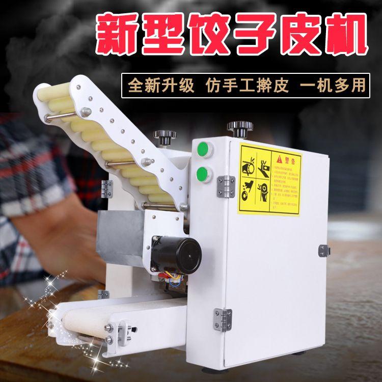 新款饺子擀皮机包子制皮机多功能饺子皮机全自动饺子包子皮机