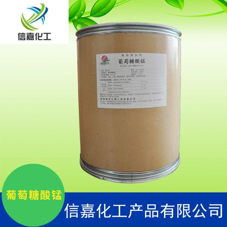 供应食品级 葡萄糖酸锰营养强化剂 葡萄糖酸锰