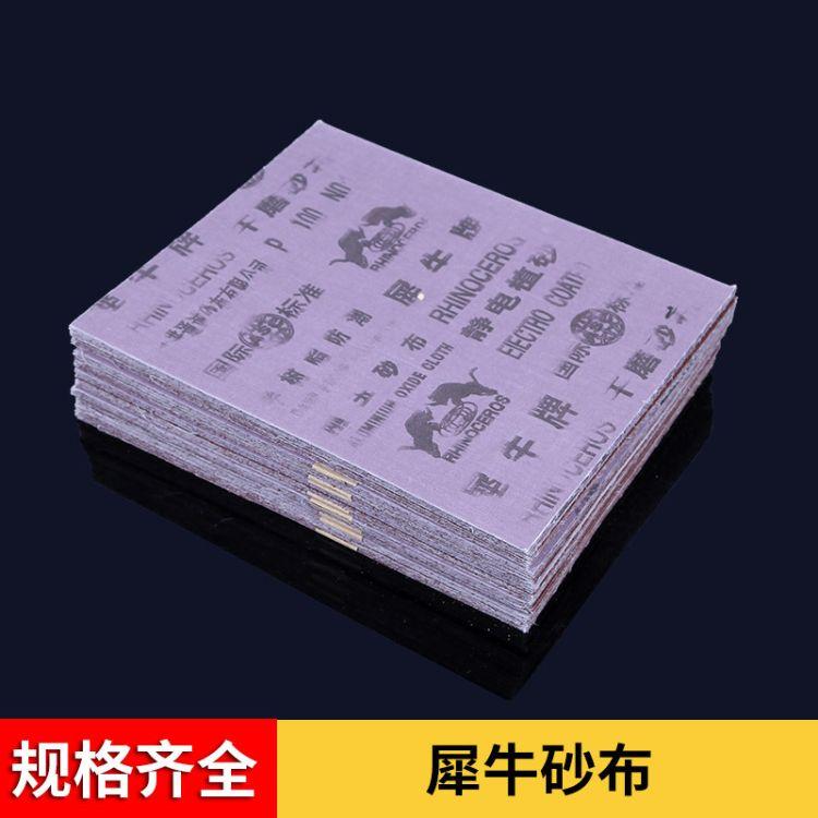 厂家供应 修磨用犀牛砂纸犀牛多种规格砂纸产品研磨用砂纸
