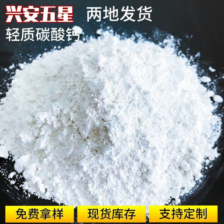供应轻质碳酸钙 超微细碳酸钙 厂家供应高纯度轻质碳酸钙