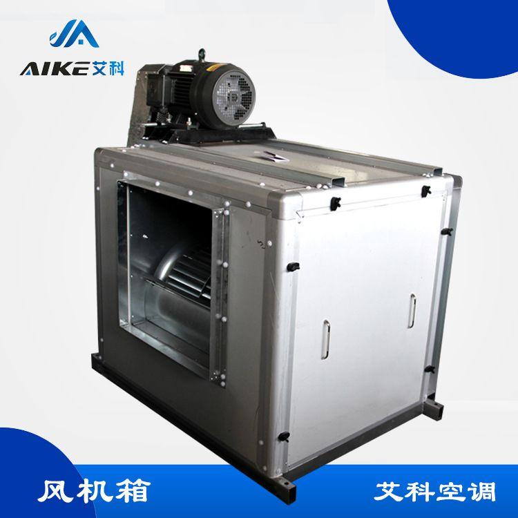 艾科直销HTFC消防排烟风机箱 低噪声离心风机柜式离心风机箱