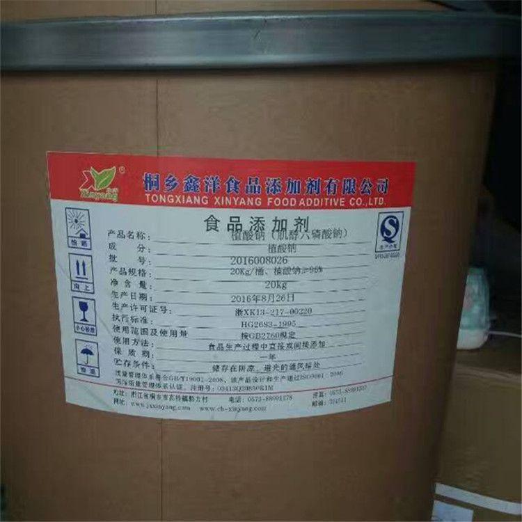 食品级植酸钠 固体氧化剂 肌醇六磷酸钠  食品添加剂