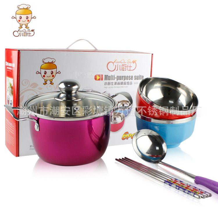 小厨仕锅具不锈钢锅具炫彩不锈钢锅具礼品组合炫彩不锈钢锅具套装