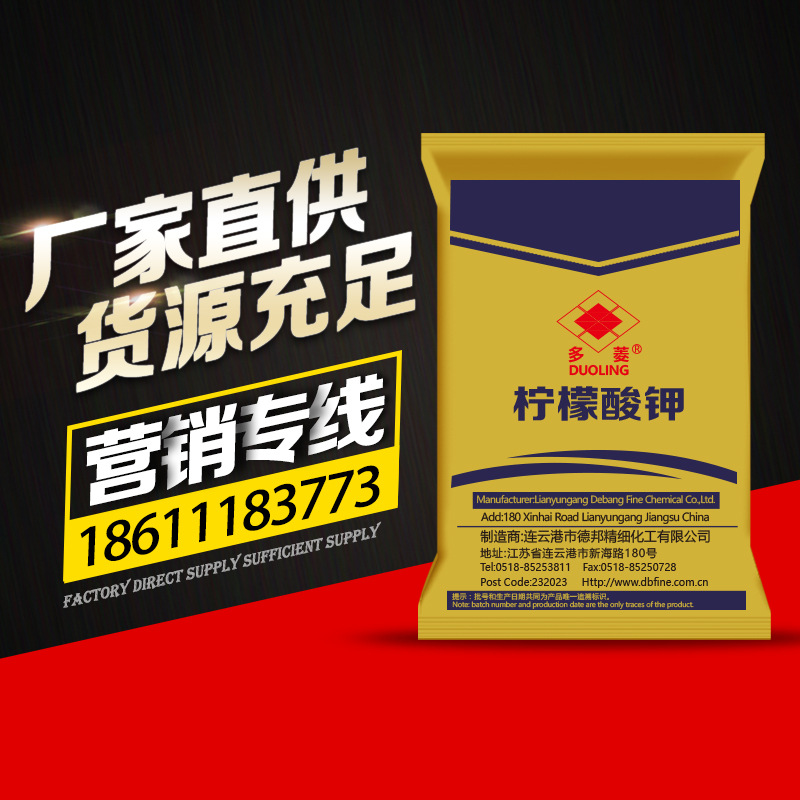 北京现货 食品级 柠檬酸钾 99%高纯度 食用柠檬酸钾 酸度调节剂