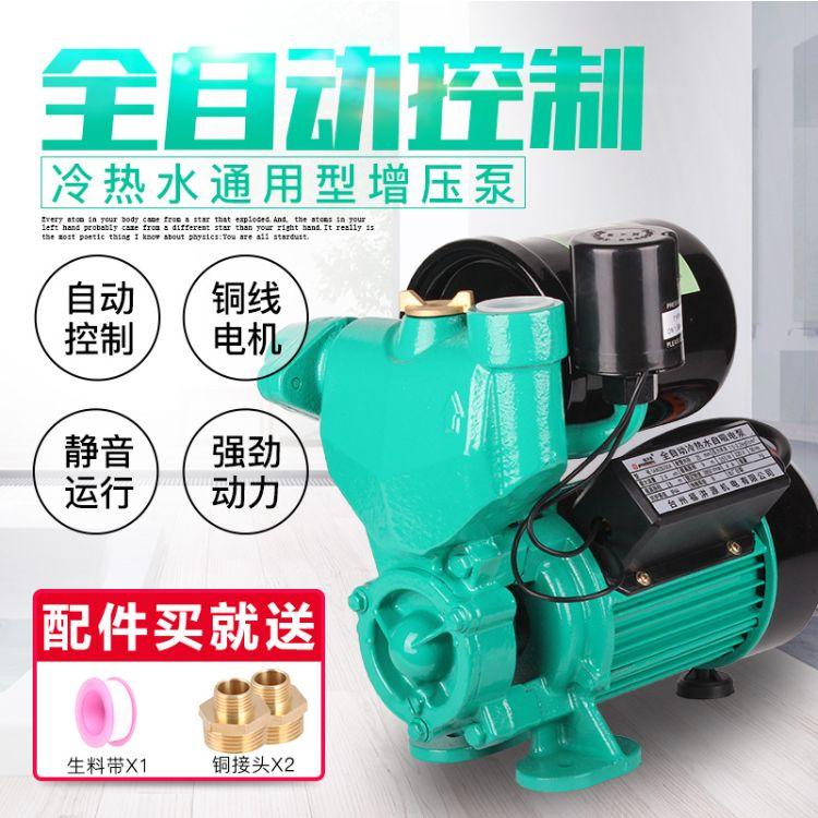 全自动冷热水自吸增压泵家用管道自动自吸抽水泵加压泵抽井加压泵