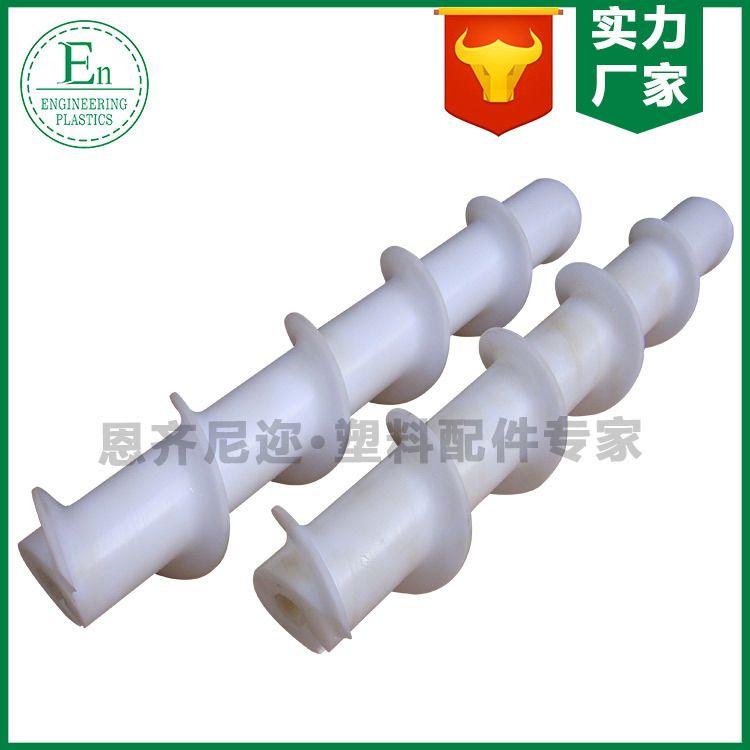 厂家定做食品级材料螺杆 食品材料塑料螺杆 食品螺杆配件加工定制