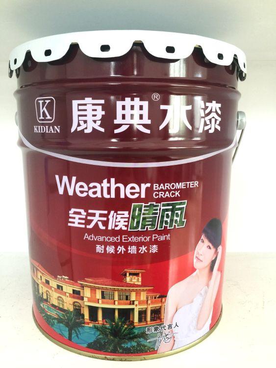 康典水漆       全天候晴雨耐候外墙水漆水性漆涂料油漆厂家直供