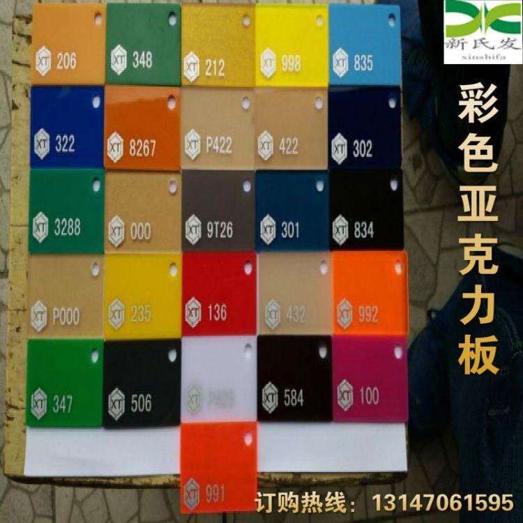 彩色PS有机板 亚克力板材 厂家生产 挤压有机玻璃板材加工定制
