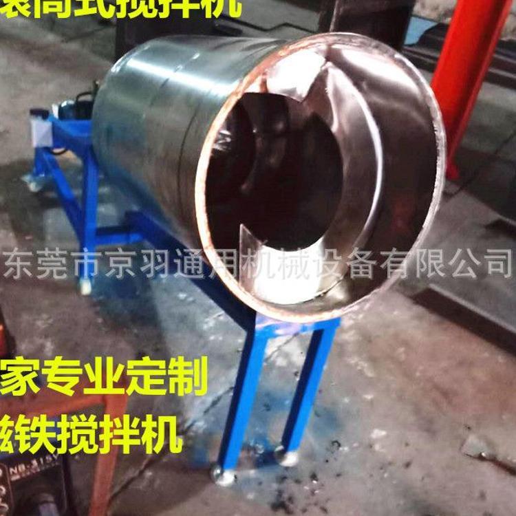 厂家专业定制滚筒式搅拌机 磁铁混合搅拌机 卧式倾斜搅拌机