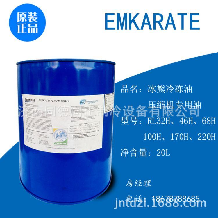 爆款美国冰熊压缩机油RL100H 170 220 现货供应工业冷冻机油
