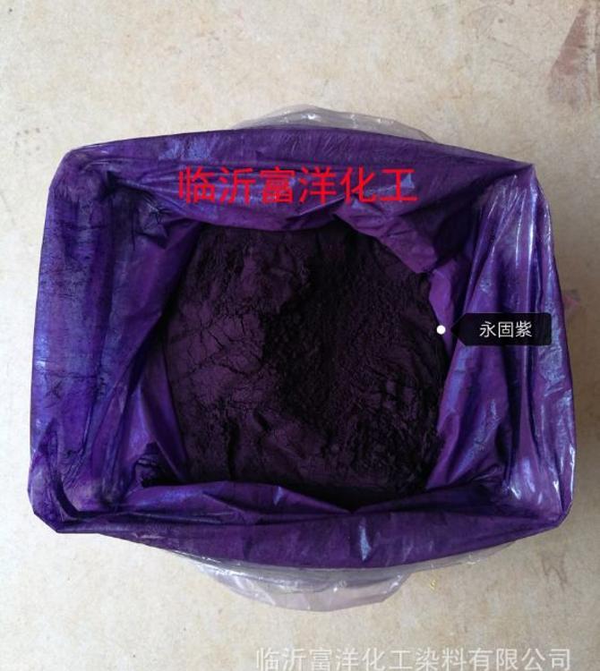 颜料色粉 永固紫红蓝相紫色高温颜料户外油墨颜料PVC塑料颜料