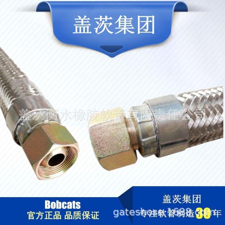 盖茨液压橡塑供:钢厂电厂铝厂专用16耐高温阻燃耐火铠装高压胶管