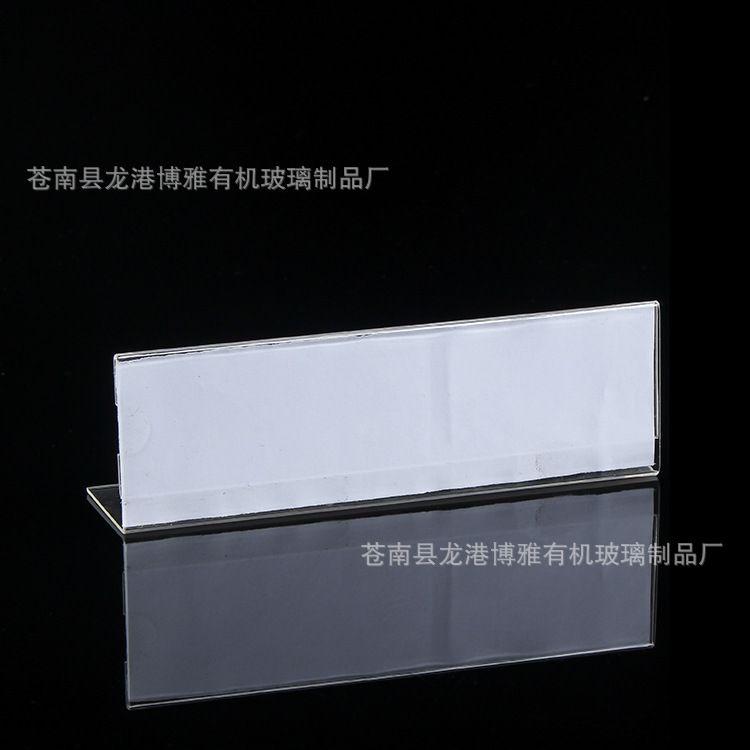 厂家定制亚克力透明台卡 有机玻璃展示架 亚克力价格牌展示架