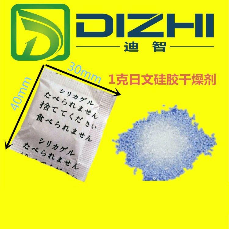 迪智厂家批发  1克  2 克 3克 5克 8克 英文复合纸硅胶干燥剂