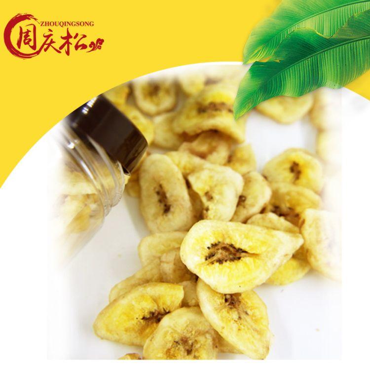 地方特产 休闲食品 周庆松150克香蕉干 香蕉片批发代发货