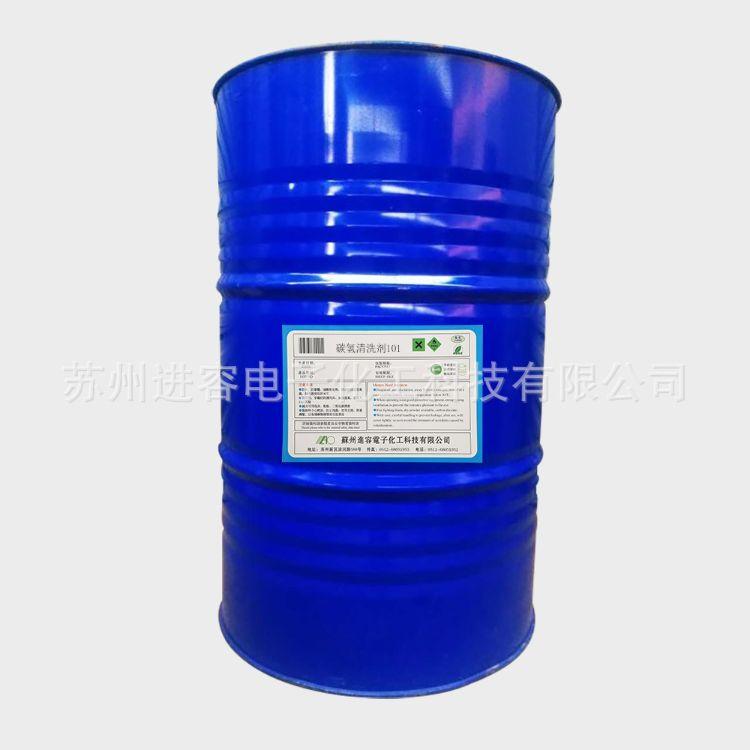 厂家直销101碳氢专用清洗剂 无色去污水碳化水 清洗能力强