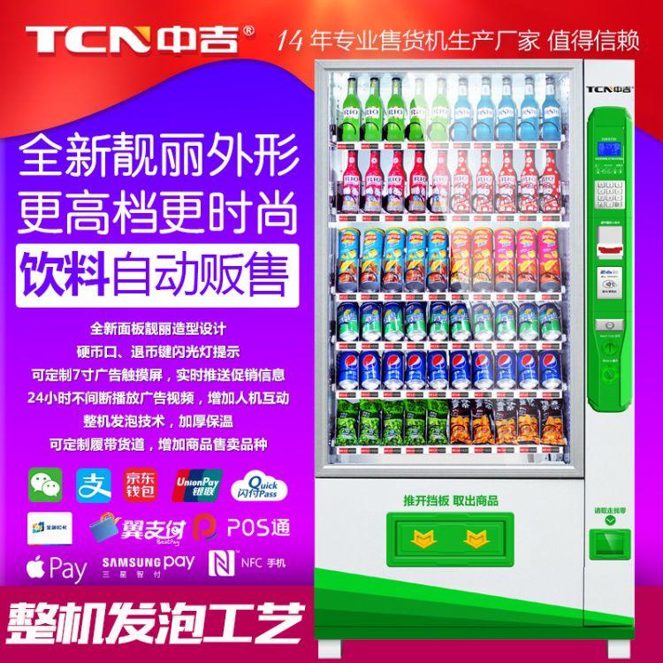 中吉自动售货机无人看管饮料贩卖机可制冷自助售货机无人售货机
