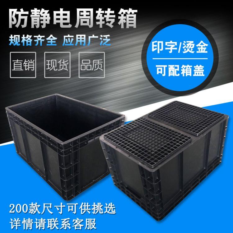 防静电周转箱厂家直销塑料加厚防静电周转箱定制加强型黑色周转箱