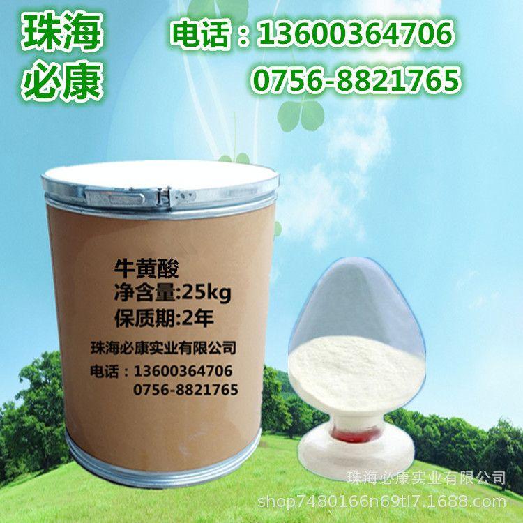 食品级牛磺酸 营养增补剂99%含量 食用牛黄酸 厂家直销