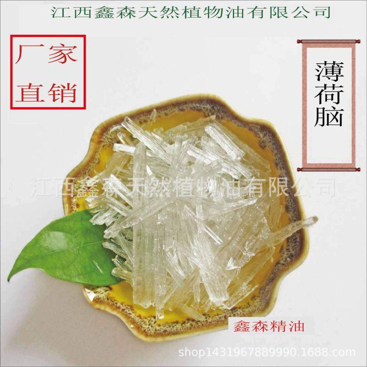 厂家直销薄荷脑  又名薄荷醇  薄荷冰   天然��味剂   清凉剂